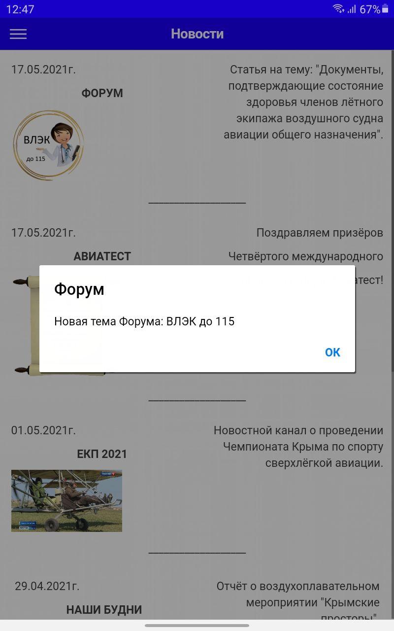 17 05 2021 ВЛЭК до 115.jpg