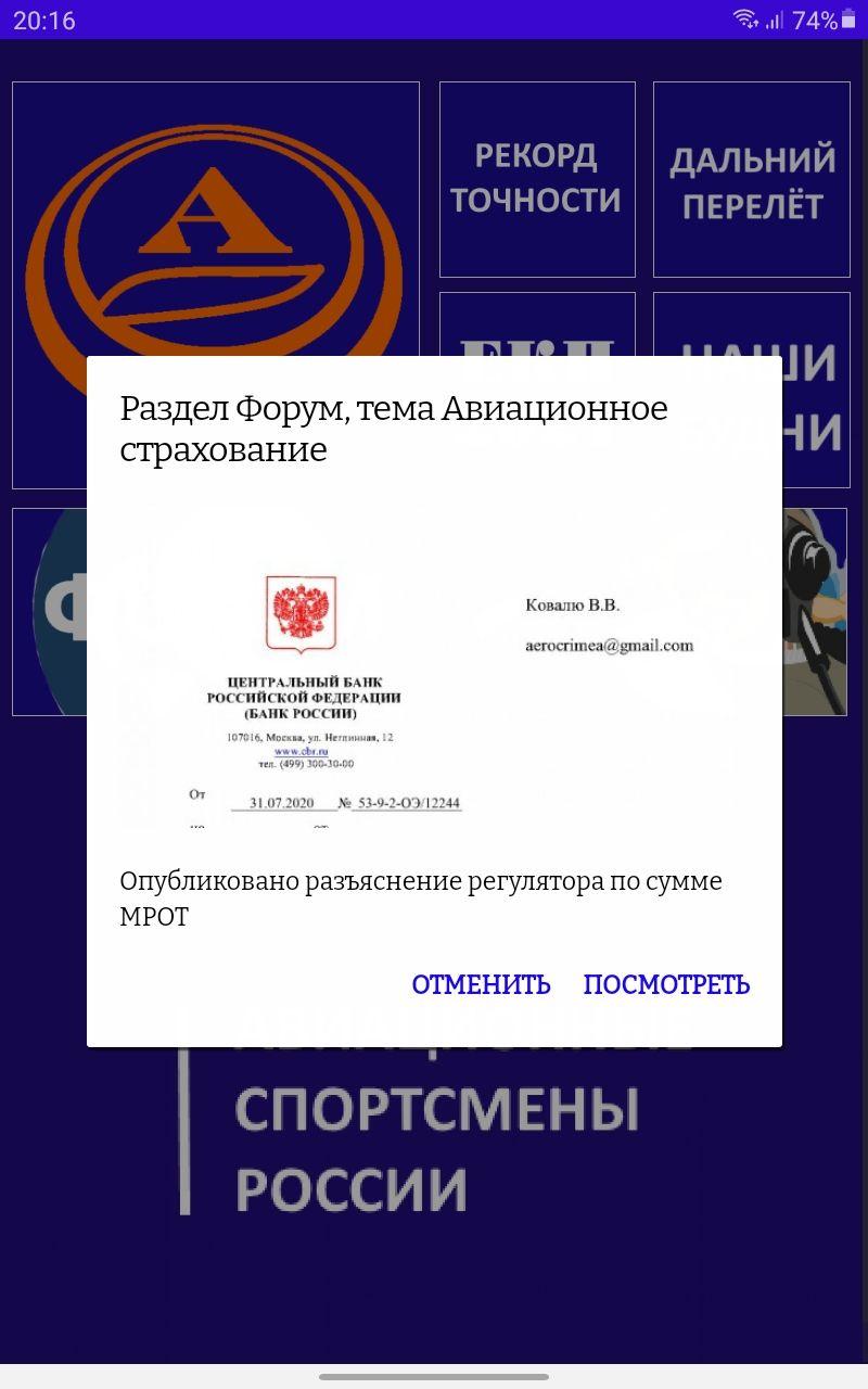 22 11 2020 Форум Авиастрахование Приложение 1.jpg