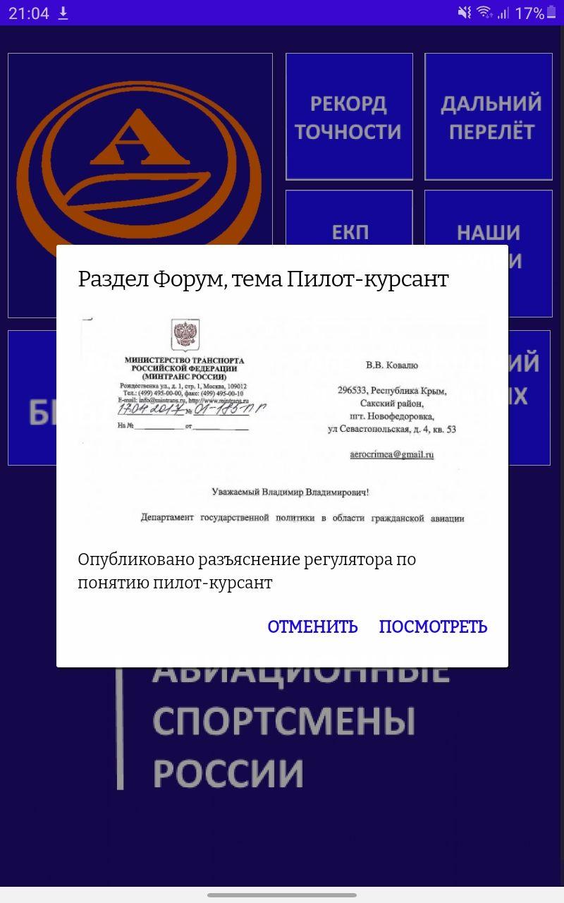 23 11 2020 Форум Пилот курсант разъяснение регулятора.jpg