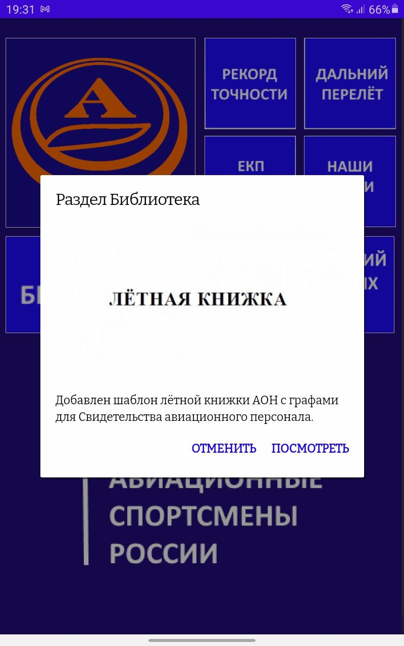 25_11_2020_Лётная книжка.jpg