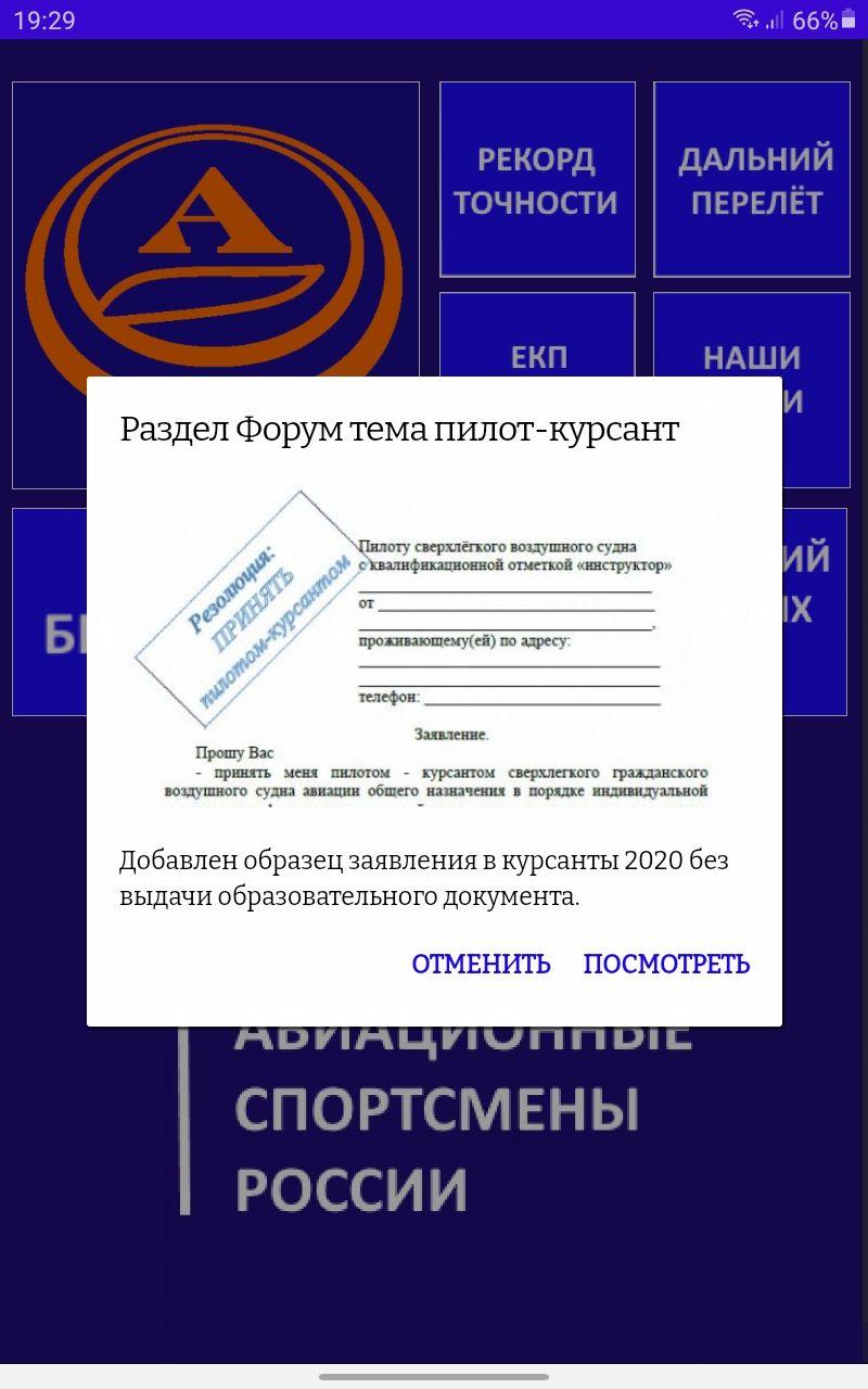25_11_2020_Пилот-курсант.jpg