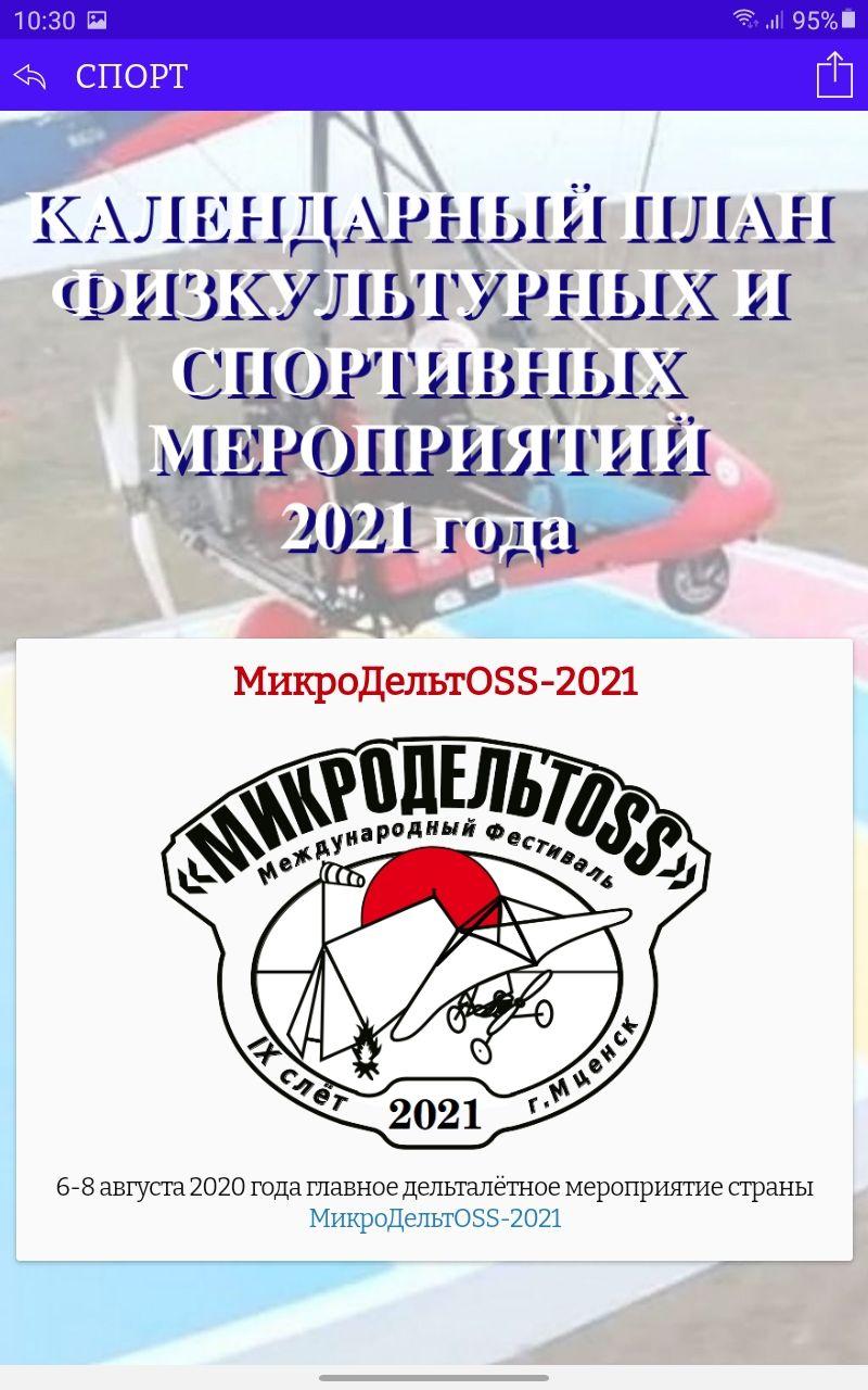 27 12 2020 МикродельтOSS 2021.jpg