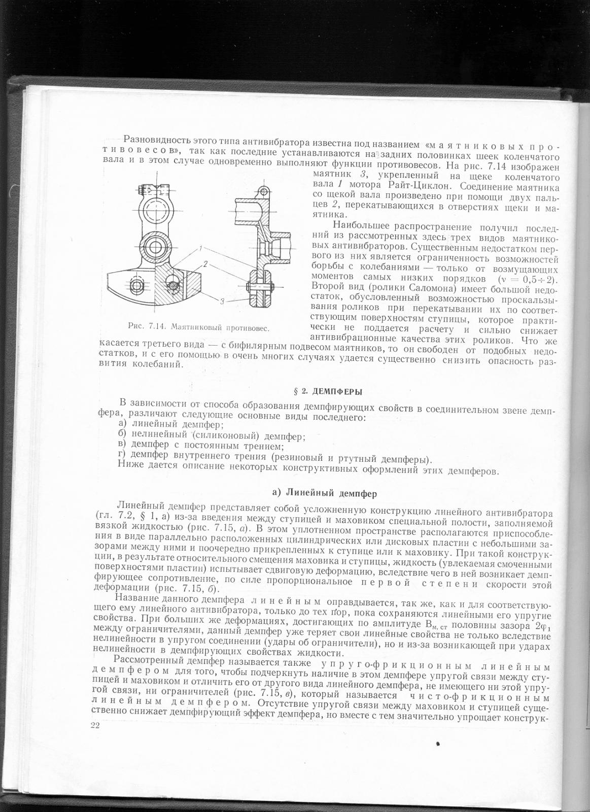 ч7.с22.png