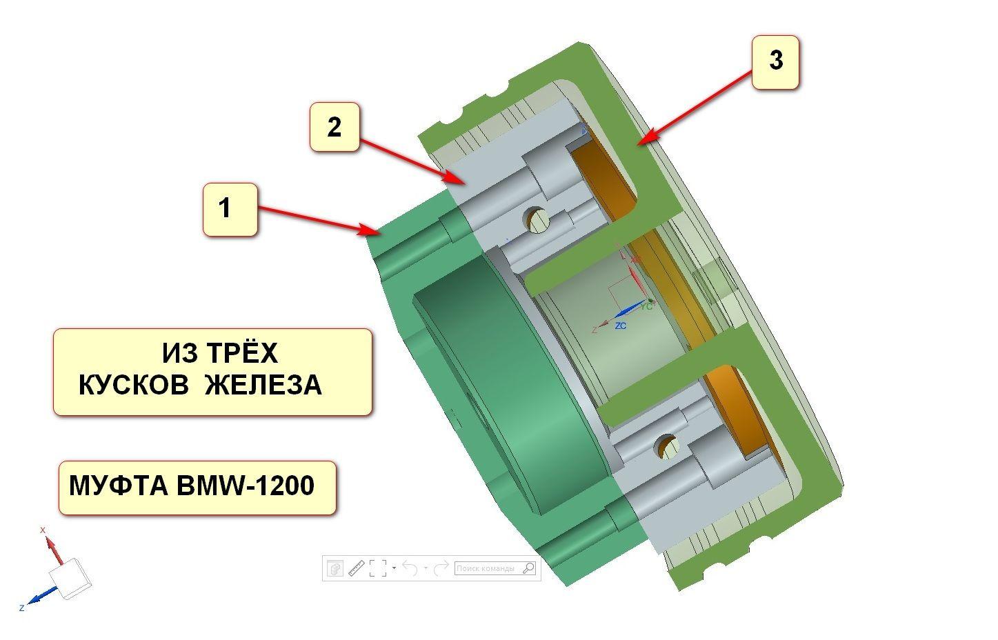 МУФТА BMW 1200.jpg