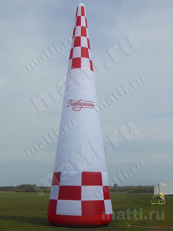 Надувная фигура - Авиационный конус 12м.jpg