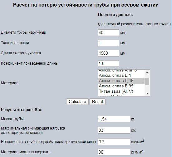 Нагрузка-1.jpg