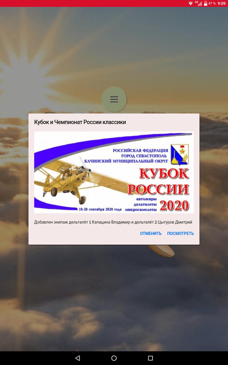 Предварительная регистрация Цыгуров Капацина 08 07 2020.png