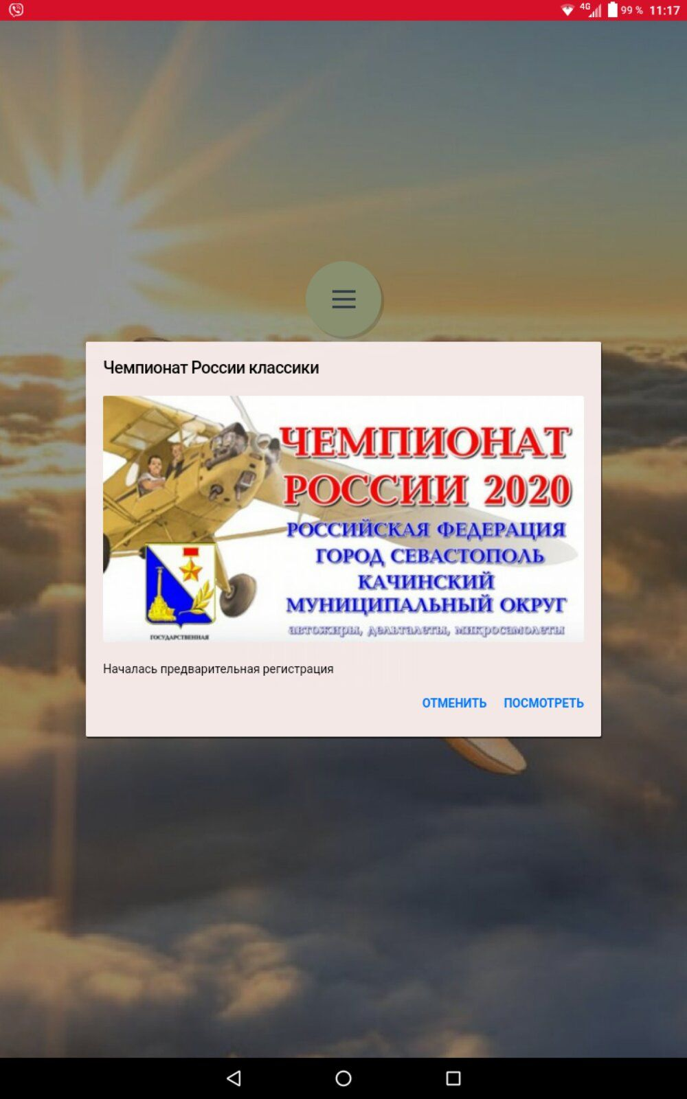 Пуш о начале регистрации на Чемпионат России 2020.jpg