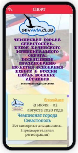 пуш уведомление Чемпионат Севастополя 2020.JPG