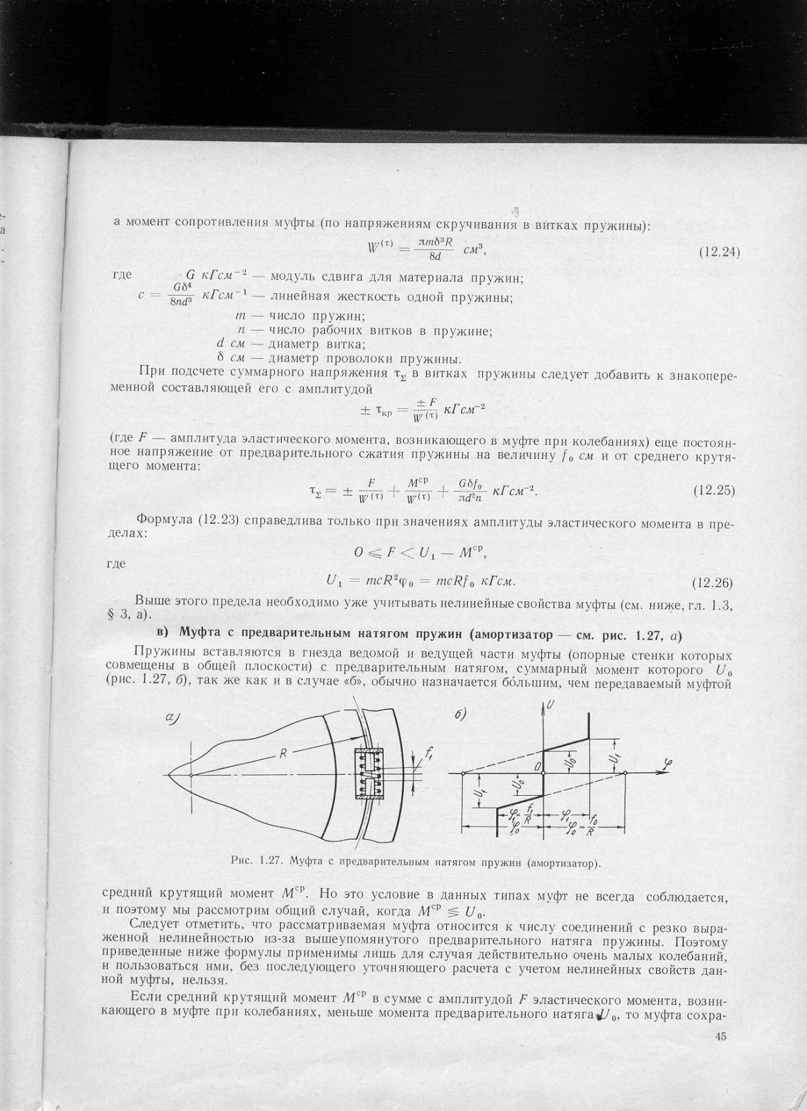 с.45.png
