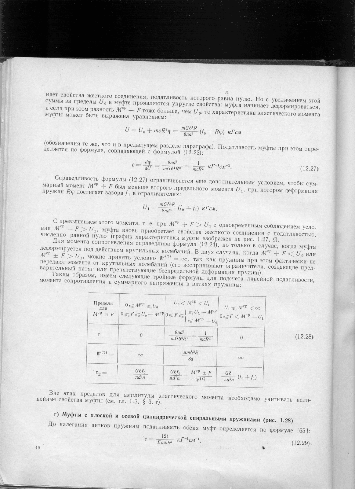 с.46.png