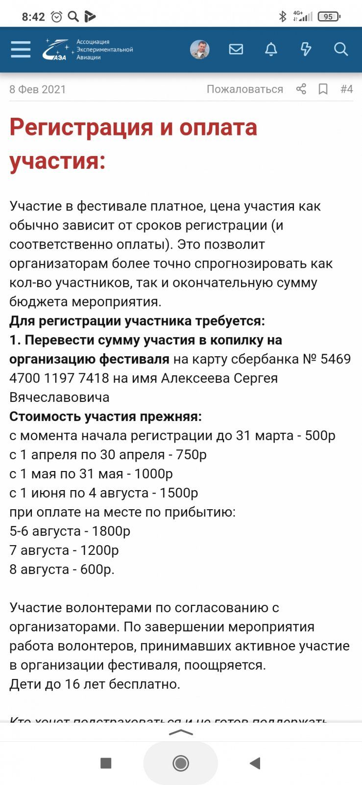 Screenshot_2021-08-02-08-42-01-197_ru.yandex.searchplugin.jpg