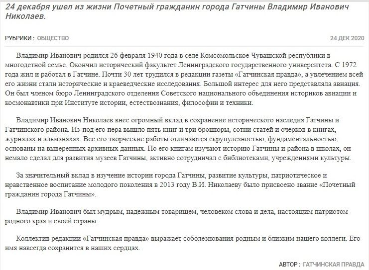 text_nikolaev.jpg