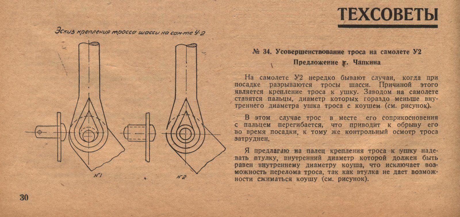У-2.jpg
